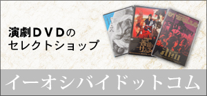 舞台・演劇DVDのセレクトショップ「イーオシバイドットコム」